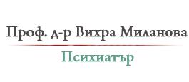 Проф. д-р Вихра Миланова