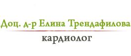 Доц. д-р Елина Трендафилова - Специалист кардиолог