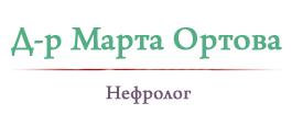 Специалист нефролог - Д-р Марта Ортова