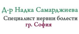 Д-р Надка Самарджиева - Специалист нервни болести