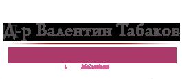 Д-р Валентин Табаков - Специалист уролог и онко-уролог