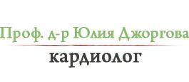 Проф. д-р Юлия Джоргова
