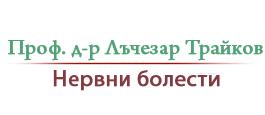 Проф. д-р Лъчезар Трайков - Специалист невролог