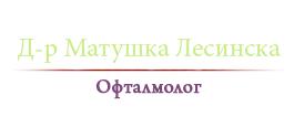 Д-р Матушка Лесинска