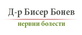 Д-р Бисер Бонев - Специалист невролог - Пловдив