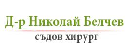 Д-р Николай Белчев - Специалист съдов хирург