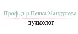 проф. мандулова пулмолог