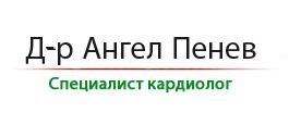 Специалист Кардиолог Д-р Ангел Пенев
