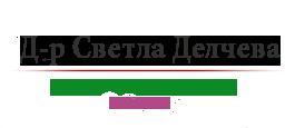 Специалист Кардиолог Д-р Светла Делчева