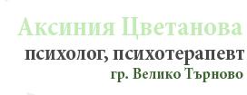 Аксиния Цветанова - Специалист психиатър, психотерапевт