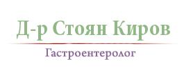 Д-р Стоян Киров