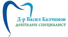 Д-р Васил Калчинов