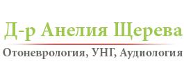Д-р Анелия Щерева