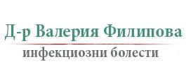 Д-р Валерия Филипова – Специалист инфекциозни болести - Стара Загора