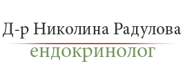 Д-р Николина Радулова