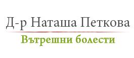 Д-р Наташа Петкова
