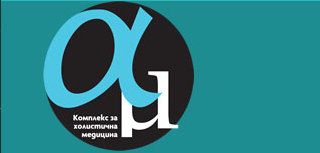 Център за холистична медицина АЛФАМЕДИКА