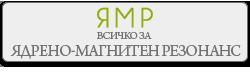 Изчерпателна информация за ЯМР - какво, къде и как