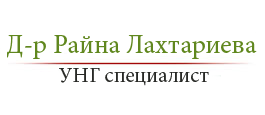 Д-р Райна Лахтариева - Специалист УНГ - Пловдив