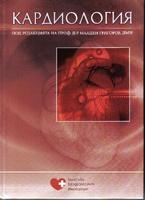 учебник-кардиология
