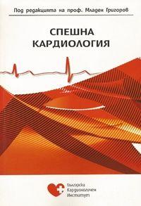 учебник-спешна-кардиология