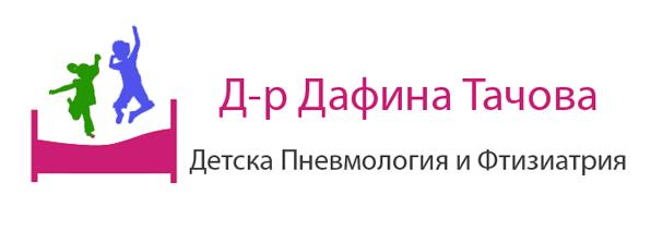 Детски Пневмолог и Фтизиатър - Благоевград