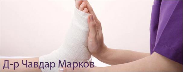 Ортопед и травматолог Варна