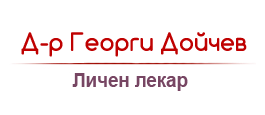 Д-р Георги Дойчев – Личен лекар