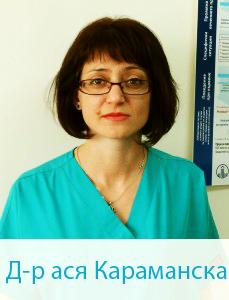 Д-р Ася Караманска - вътрешни болести и кардиология