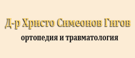Д-р Христо Симеонов Гигов - специалист ортопедия и травматология