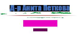 Д-р Петкова - Варна