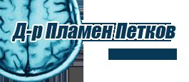 Д-р Петков лого