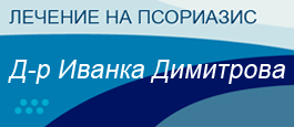 Д-р Иванка Димитрова - Лечение на псориазис