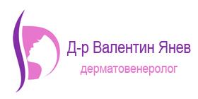 Д-р Валентин Янев – Дерматовенеролог