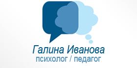 Галина Иванова - Магистър психолог, педагог
