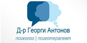 Д-р Георги Антонов – психолог, психотерапевт, психодрама обучител