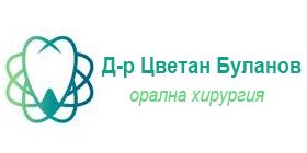 Д-р Цветан Буланов - орална хирургия - Бургас