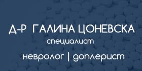 d-r-conevska-doplerist-logo