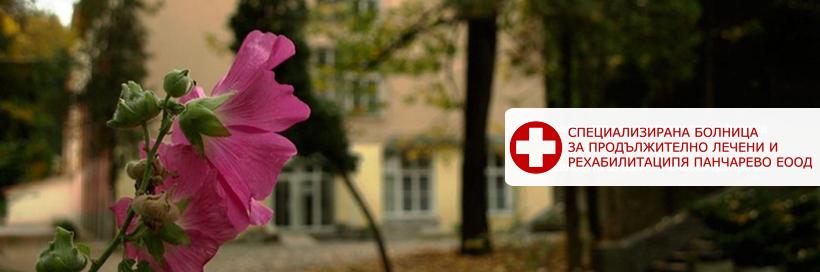 baner-bolnica-pancharevo