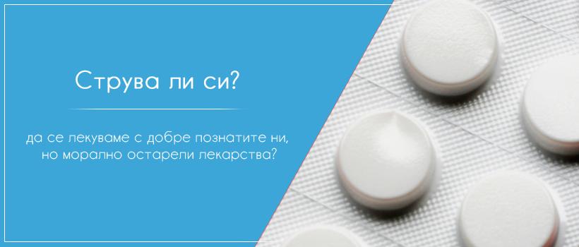 Стари лекарства
