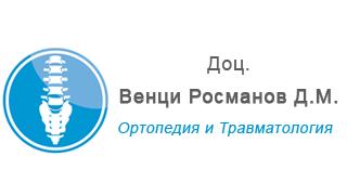 Ортопед, Травматолог в Плевен