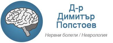 Специалист Неврология и Нервни Болести гр. Сандански