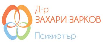 Д-р Зарков - Психиатър в София