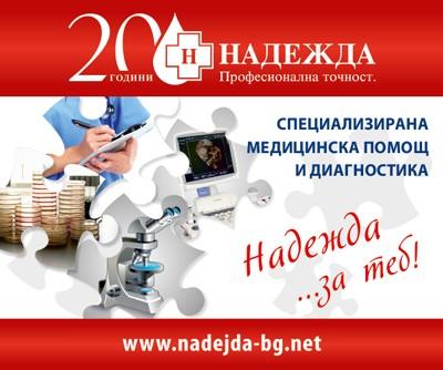 Медицински център Надежда - Варна