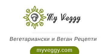 My Veggy - Вегетариански и Веган Рецепти